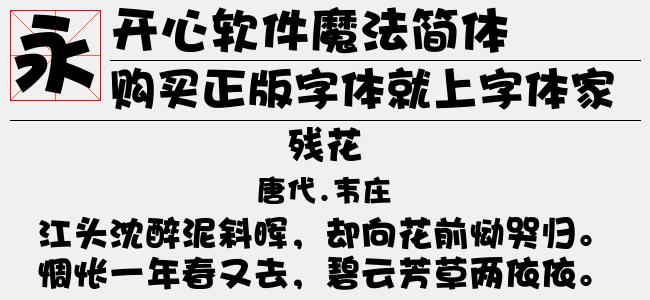开心软件艺黑简体(5.33 M)