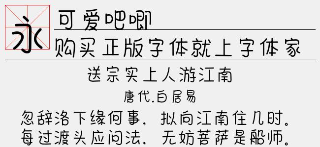 可爱吧唧【文道字库下载】