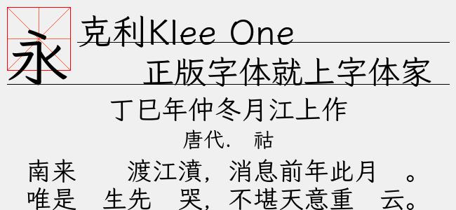 克利Klee One SemiBold(Regular)预览图