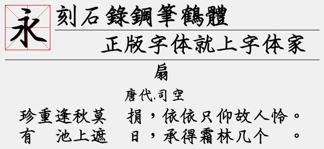 刻石录钢笔鹤体【佚名下载】