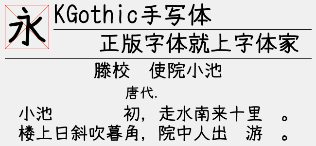 KGothic手写体(9.23 M)效果图
