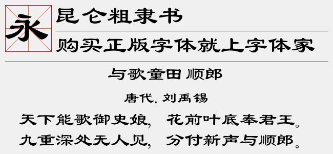 昆仑粗隶书(中等(正常)Version 1.000)