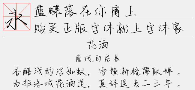 蓝蝶落在你肩上【文道字库下载】