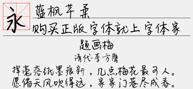 蓝枫芊柔(Regular)预览图