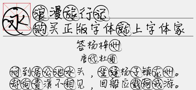 浪漫旅行记【默陌字库下载】