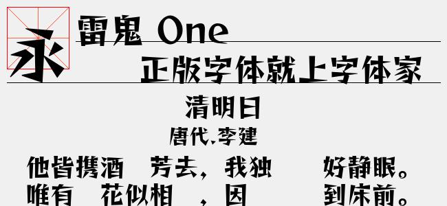 雷鬼 One(レゲエ)(Regular)预览图