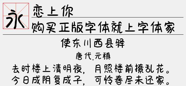 恋上你(付费下载,商业用途请自行购买版权)