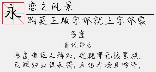 恋之风景(5.28 M)效果图