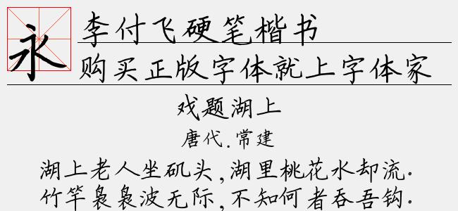 李付飞硬笔楷书(免费下载,商业用途请自行购买版权)