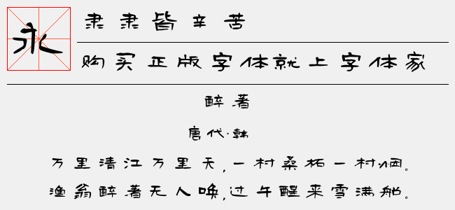 隶隶皆辛苦空心体【佚名下载】