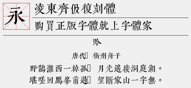 令东齐伋复刻体(Regular)预览图