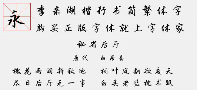 李亲湖楷行书简繁体字库(Regular)预览图