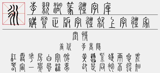 李亲湖篆体字库(18.06 M)效果图