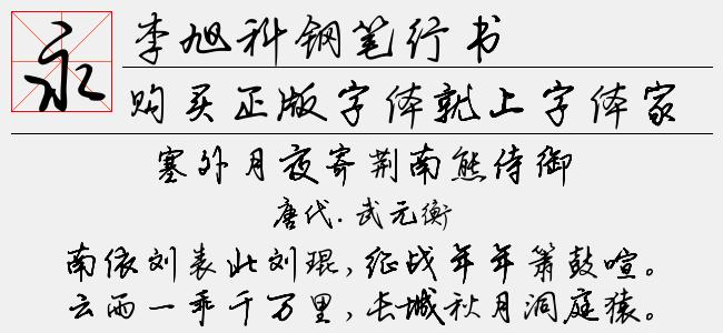 李旭科钢笔行书v1.0(TTF文件大小7.97 M)