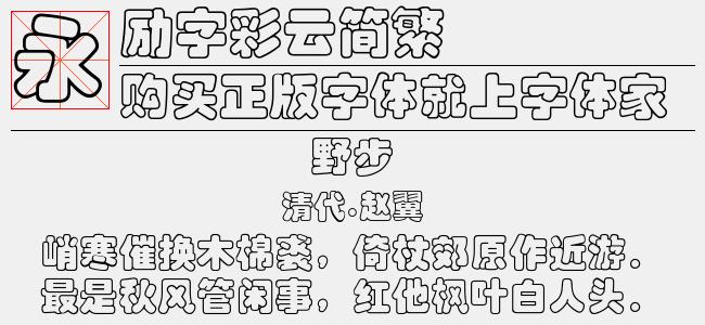励字彩云简繁(7.65 M)效果图