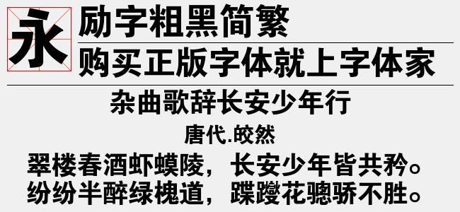 励字粗黑简繁(3.19 M)效果图