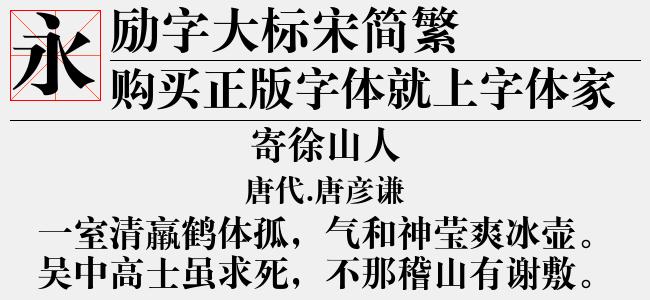 励字大标宋简繁(TTF文件大小5.14 M)