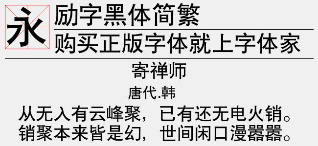 励字黑体简繁【励字字库下载】