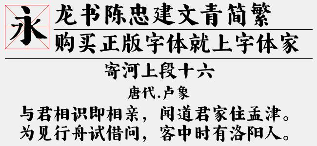 龙书陈忠建文青简繁【锐字字库下载】