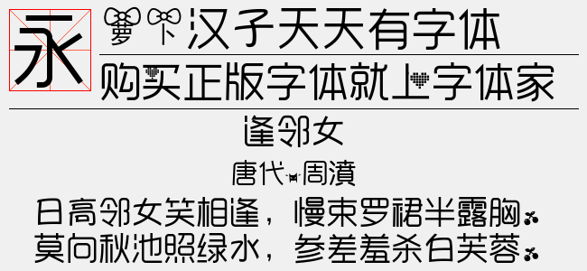 萝卜汉子天天有字体(Regular)预览图