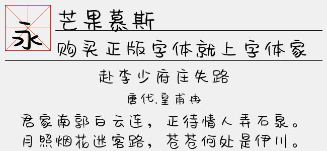 芒果慕斯【文道字库下载】