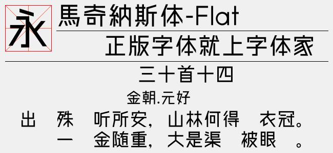 马奇纳斯体-Flat【日本字体下载】