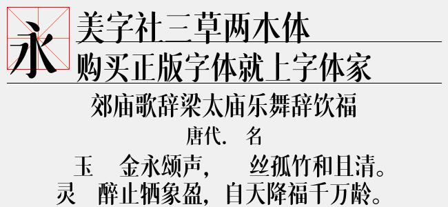 美字社三草两木体(Regular)预览图
