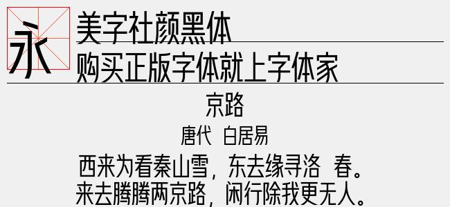 美字社颜黑体(ttf/otf文件大小485.11 K)