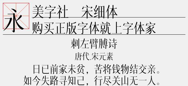 美字社禅宋细体(ttf/otf文件大小1.22 M)