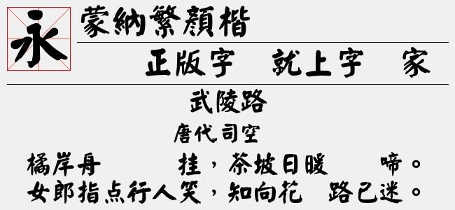 蒙納繁顏楷(Regular)预览图