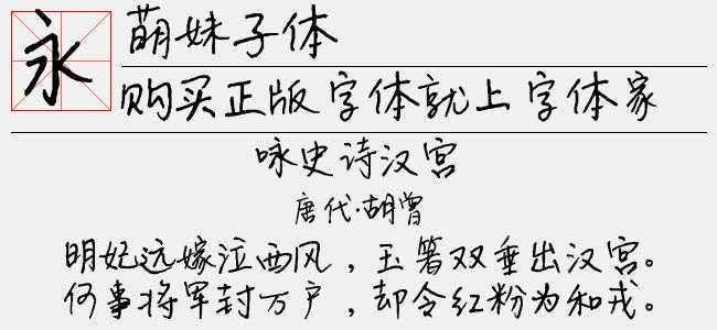 萌妹子体【佚名下载】