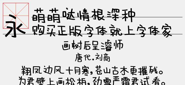 萌萌哒情根深种-中文(Regular)预览图