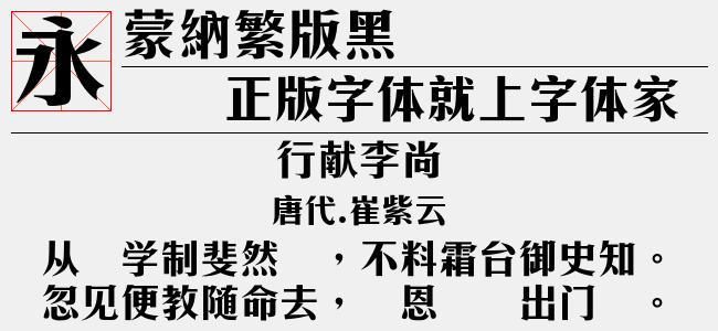 蒙纳繁版黑【蒙纳字体下载】