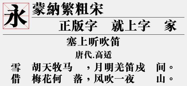 蒙纳繁粗宋【蒙纳字体下载】