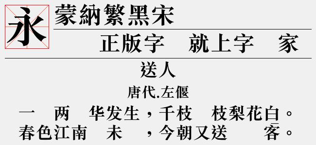 蒙纳繁黑宋【蒙纳字体下载】