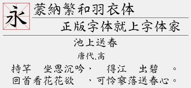 蒙纳繁和羽衣体【蒙纳字体下载】