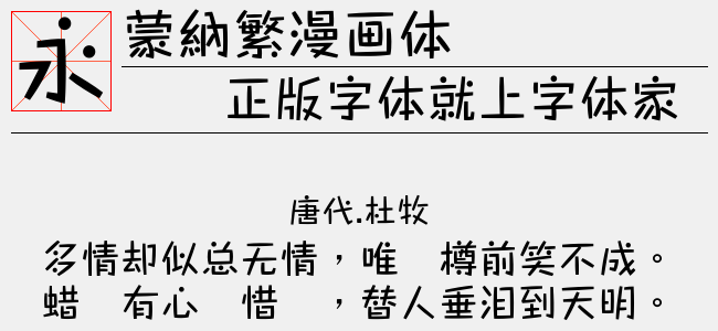 蒙纳繁漫画体(Regular)预览图