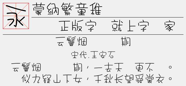 蒙纳繁童稚【蒙纳字体下载】