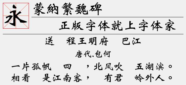 蒙纳繁魏碑【蒙纳字体下载】