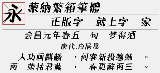 蒙纳繁箱笔体【蒙纳字体下载】