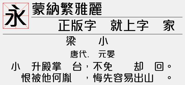 蒙纳繁雅丽(2.84 M)效果图