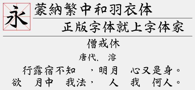 蒙纳繁中和羽衣体【蒙纳字体下载】
