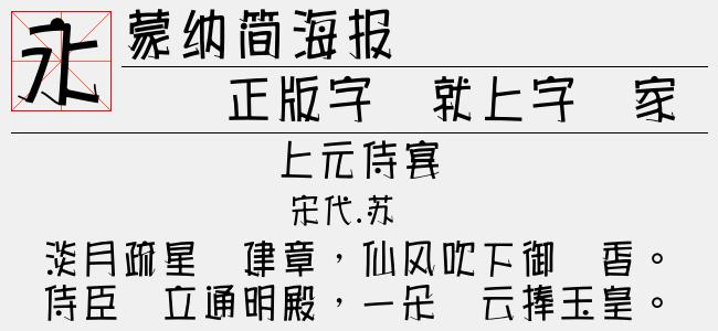 蒙纳简海报【蒙纳字体下载】