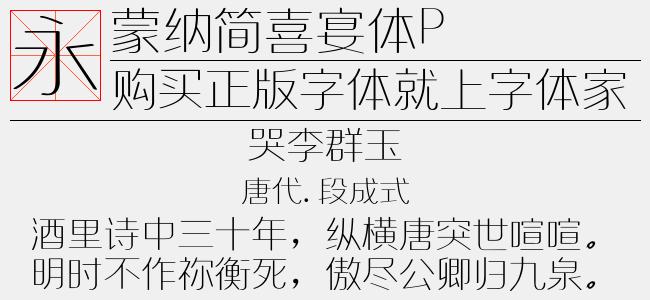 蒙纳简箱笔体【蒙纳字体下载】