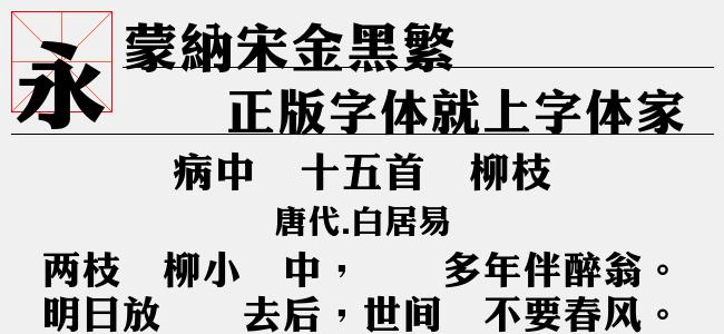蒙纳宋金黑繁(免费下载,商业用途请自行购买版权)