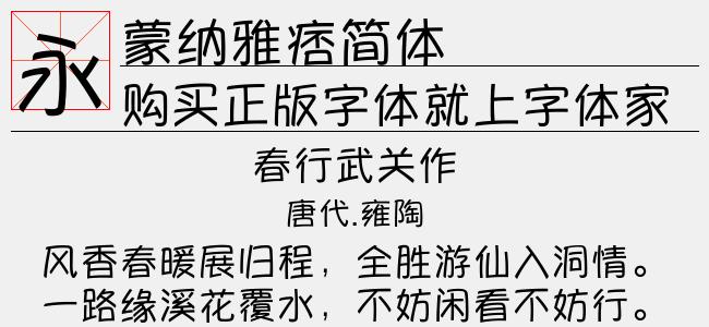 蒙纳雅痞简体(TTF蒙纳字体下载)