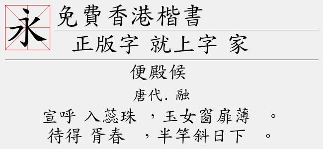 免费香港楷书(TTF文件大小6.10 M)