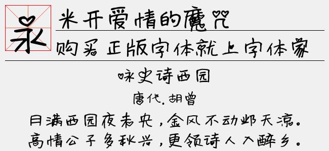 米开爱情的魔咒拼音体【米开字库下载】