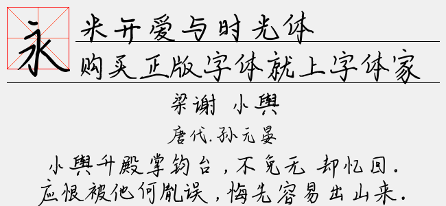 米开爱与时光拼音体(4.73 M)效果图