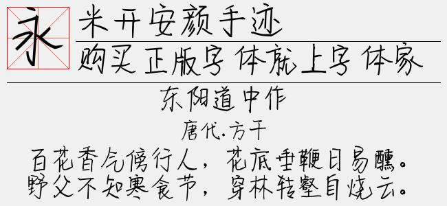 米开安颜手迹拼音体(3.61 M)